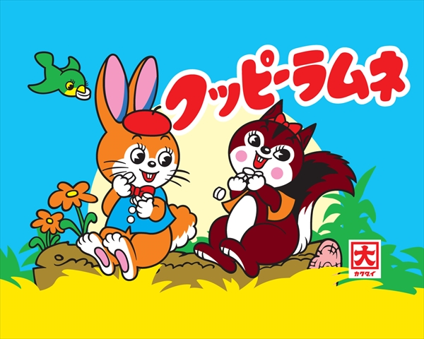 昔から生産・販売され、今でも親しまれているラムネ菓子のクッピーラムネ。パッケージに描かれたリスとウサギが特徴ですが、その誕生には黒い流れがあったようです。