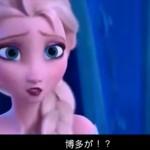 アナと雪の女王の「生まれてはじめて」を博多弁でカバー